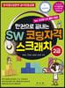 SW 코딩자격 스크래치 2급