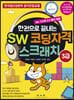 SW 코딩자격 스크래치 3급
