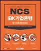 NCS IBK 기업은행 필기시험