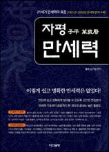 자평 만세력(子平 萬歲曆)