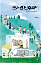도서관 민주주의