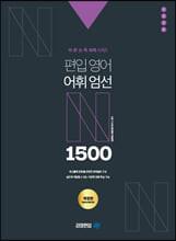 어·문·논·독 N제 시리즈 편입영어 어휘엄선 1500제