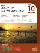 행복한 논술 중학생용 135호 (2021.10)