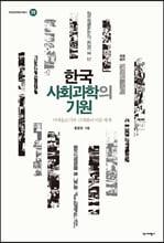 한국사회과학의기원