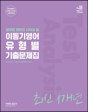 2022 이동기영어 유형별 최신 1개년 기출문제집