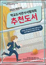 2021 하반기 학교도서관사서협의회 추천도서