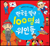한국을 빛낸 100명의 위인들