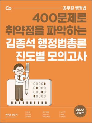 2022 김종석 행정법총론 진도별 모의고사