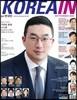 한국인 KOREAIN (월간) : 9월 [2021]