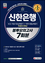2021 하반기 신한은행 필기시험 봉투모의고사 7회분+무료NCS특강