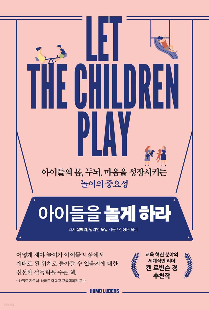 아이들을 놀게 하라