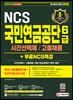 2021 All-New 국민연금공단 6급 시간선택제/고졸채용 NCS+실전모의고사5회+무료NCS특강