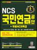 2021 하반기 All-New 국민연금공단 NCS+전공+실전모의고사 6회+무료NCS특강