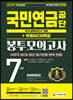 2021 하반기 All-New 국민연금공단 NCS 봉투모의고사 7회분+무료NCS특강