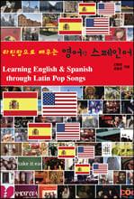 라틴팝으로 배우는 영어랑 스페인어