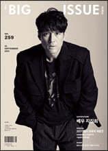빅 이슈 코리아 THE BIG ISSUE (격주간) : 9월 15일 No.259 [2021]
