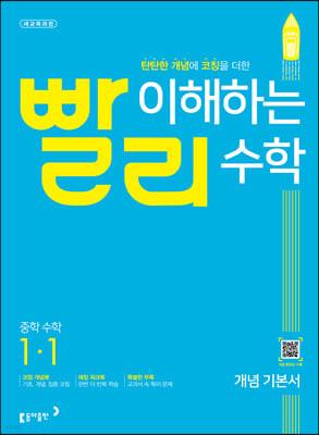 빨리 이해하는 중학 수학 1-1 개념기본서 (2022년)
