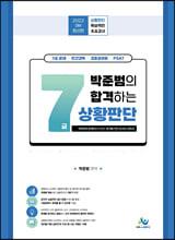 2022 박준범의 합격하는 7급 상황판단