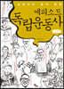 에피소드 독립운동사 (큰글씨책)