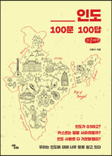 인도 100문 100답 (큰글씨책)
