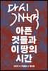 다시개벽 (계간) : 가을호 [2021]
