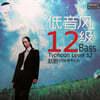 Zhao Peng (조붕) - 12 Bass Typhoon Level
