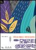 모빌리티 생태인문학 (큰글씨책)