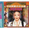 60-80년대 중국 전역 소수민족들의 민요집 (Chinese Folk Songs : Famous Singer & Songs)