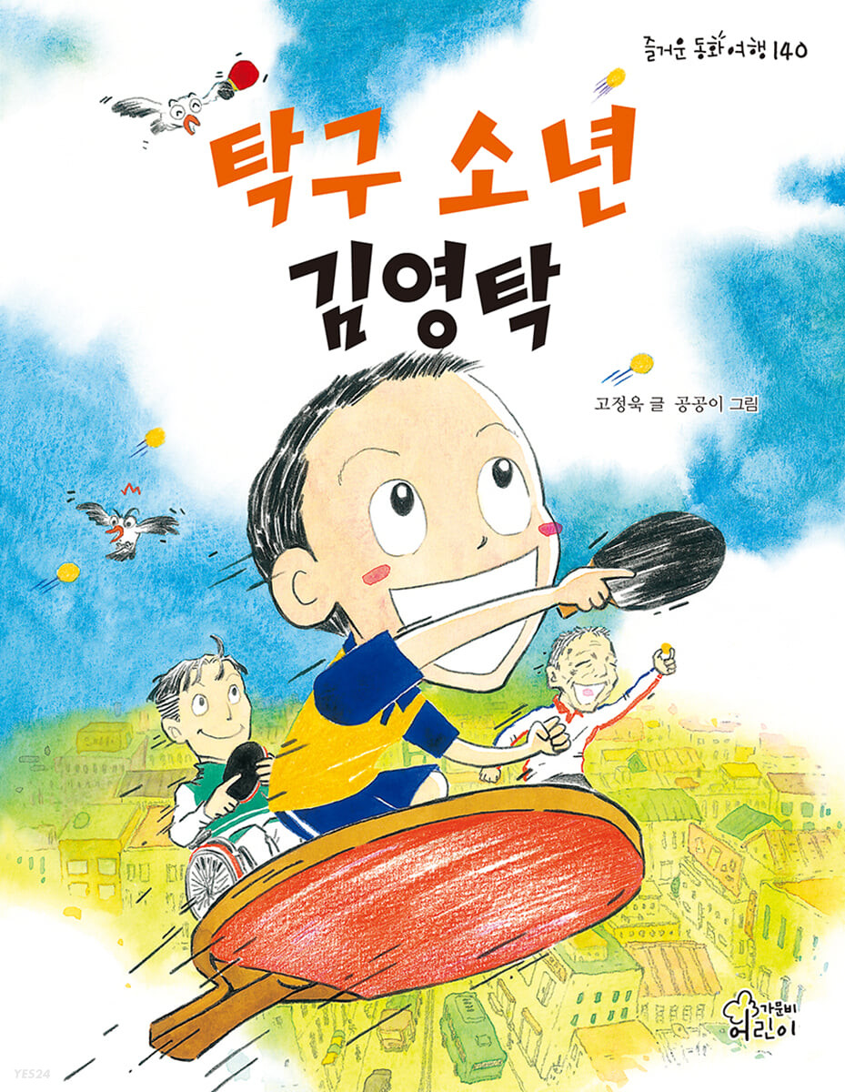 탁구 소년 김영탁