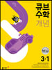 큐브수학 개념 초등 수학 3-1 (2022년)