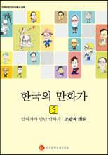 한국의 만화가 5