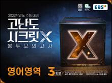EBS 고난도 시크릿X 봉투모의고사 영어영역 3회분 (2021년)