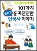 101가지 쿨하고 흥미진진한 한국사 이야기