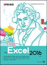 ITQ 엑셀 2016 (스프링)