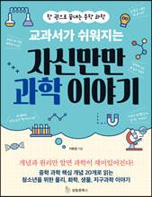 교과서가 쉬워지는 자신만만 과학 이야기
