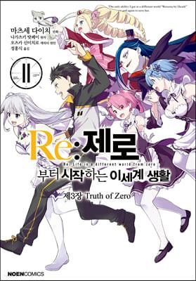 코믹 Re:제로부터 시작하는 이세계 생활 -제3장- 11