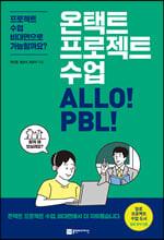 온택트 프로젝트 수업 ALLO! PBL!
