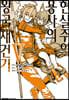 코믹 현실주의 용사의 왕국 재건기 5