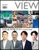 이코노미뷰 ECONOMY VIEW (월간) : 9월 [2021]