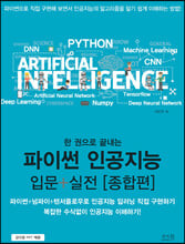 한 권으로 끝내는 파이썬 인공지능 입문+실전 [종합편]