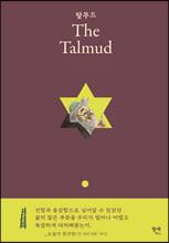 탈무드 The Talmud