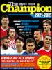 The Champion 더 챔피언 2021-2022 : 유럽축구 가이드북