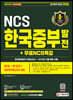 2021 하반기 All-New 한국중부발전 NCS+한국사+실전모의고사 5회+무료NCS특강