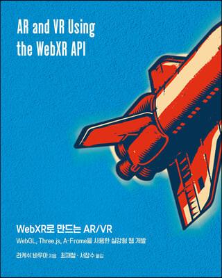 WebXR로 만드는 AR/VR