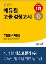 2022 에듀윌 고졸 검정고시 기출문제집