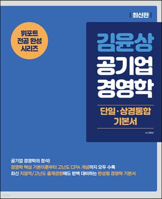 김윤상 공기업 경영학 [단일  상경통합 기본서]