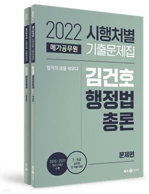 2022 김건호 행정법총론 시행처별 기출문제집