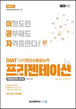 2022 이공자 DIAT 프리젠테이션 파워포인트 2016 (일반형)