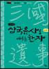 삼국유사로 배우는 한자 (큰글씨책)