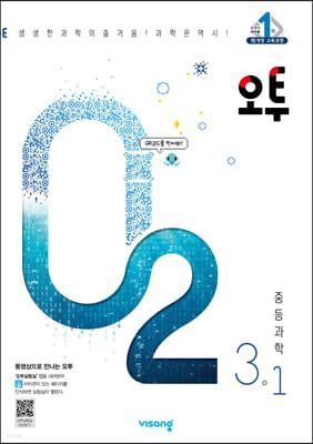 오투 중등과학 3-1 (2022년)